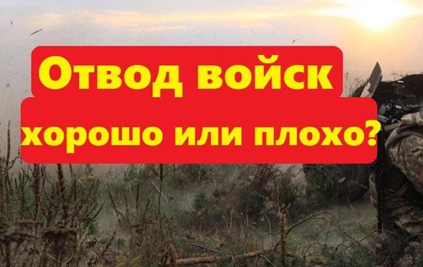 Украинцы откровенно об отводе войск
