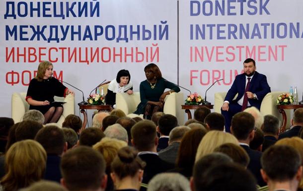 Международный инвестиционный форум в ДНР