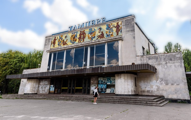 Кинотеатр Тампере вернули в собственность общины Киева