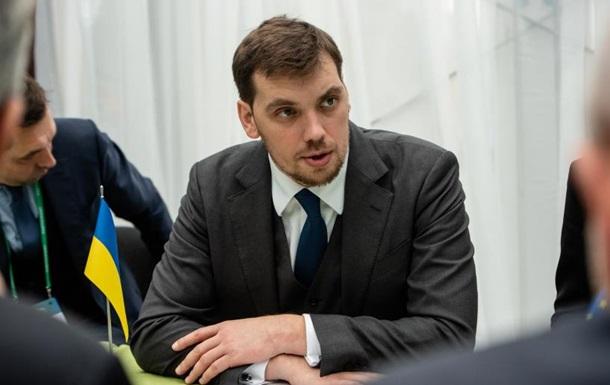 Гончарук сообщил Еврокомиссии о намерениях Украины насчет членства в ЕС