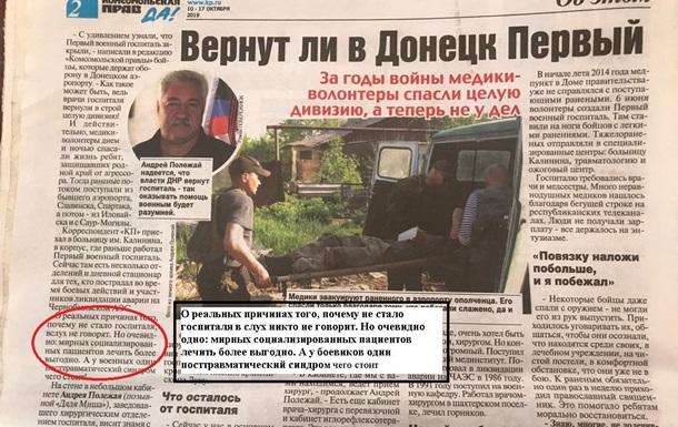 """Власть """"ДНР"""" экономит на лечении боевиков"""