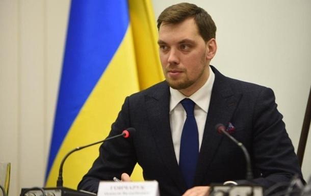 Гончарук назвав умови для укладення контракту на транзит газу