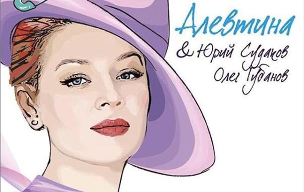 Певица Алевтина записала новый альбом «Немодная»