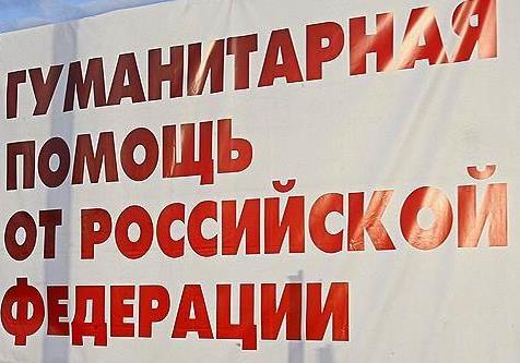 Как РФ отправляет неликвид в ДНР под видом помощи