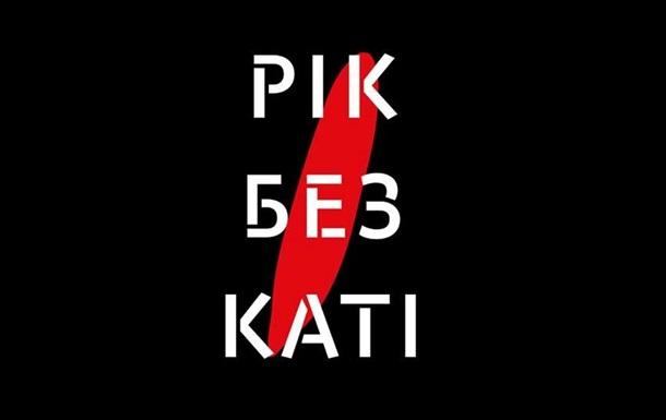 В Україні відбудуться акції в річницю смерті Гандзюк