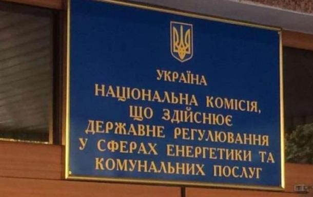 Обрано голову Нацкомісії з тарифів