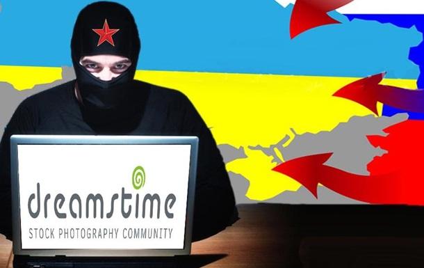 Фотохостинг «Dreamstime» - оружие России в информационной и гибридной войне прот