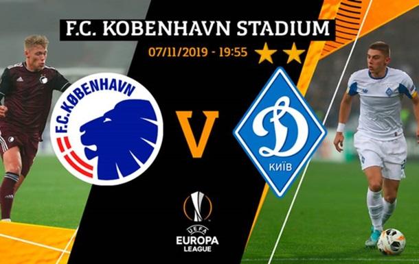 Динамо оголосило заявку на матч із Копенгагеном
