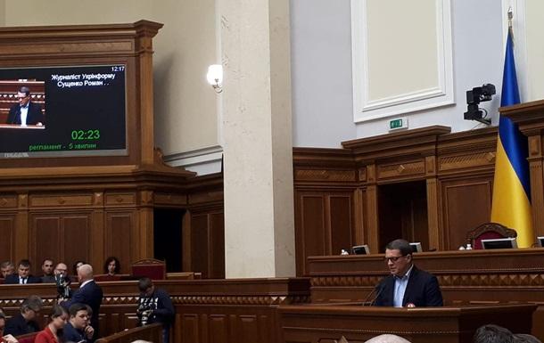 Сущенко виступив у Верховній Раді з доповіддю про безпеку