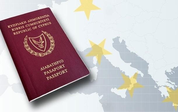 На Кіпрі власників  золотих паспортів  почали позбавляти громадянства