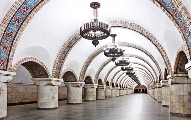 У Києві та Харкові  замінували  шість станцій метро