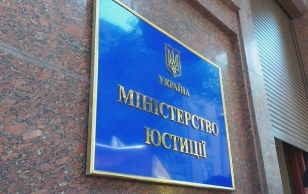 ГПУ проводит обыски в Министерстве юстиции