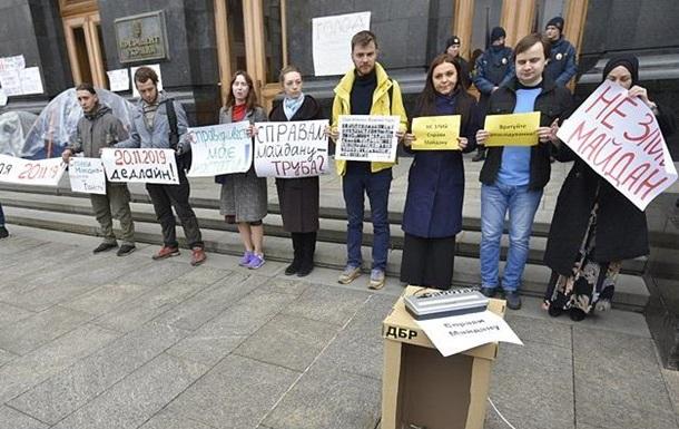 Під ОП вимагали не допустити розвалу справи Майдану