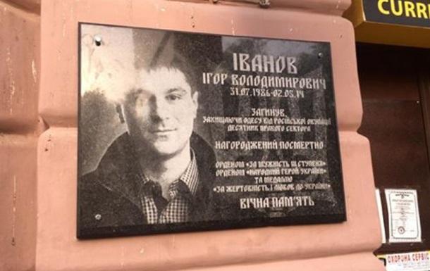 В Одессе разбили памятную табличку погибшему 2 мая