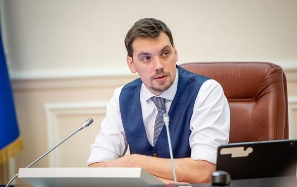 Гончарук озвучил планы по реформе Госгеокадастра