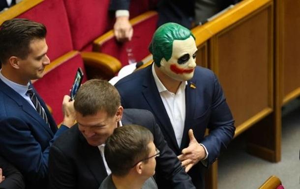 Нардеп пришел в Раду в маске Джокера