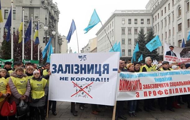Під ОП мітингують працівники залізниці