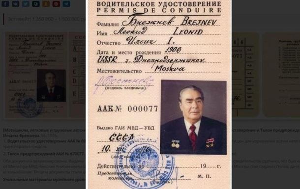 Автомобільні права Брежнєва продали за 23,5 тис. доларів