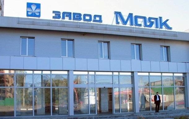 Майно заводу Маяк заарештоване, продаж заблоковано