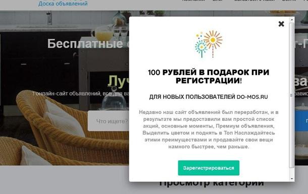 Бесплатные объявления России. Москва, Санкт-Петербург, Крым, Краснодар