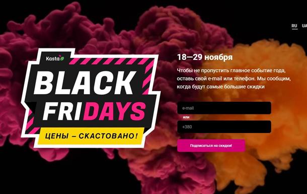 Black Friday 2019 - не пропусти!