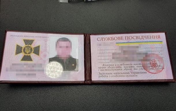 На Черниговщине задержали фальшивого сотрудника СБУ