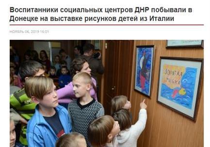(НЕ)Детские игры пророссийской пропаганды
