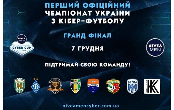 Впервые в истории украинского футбола NIVEA MEN и Украинская Премьер-лига формируют национальную футбольную кибер-лигу