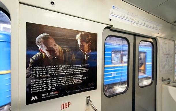 В метро Киева появятся плакаты о голодоморе