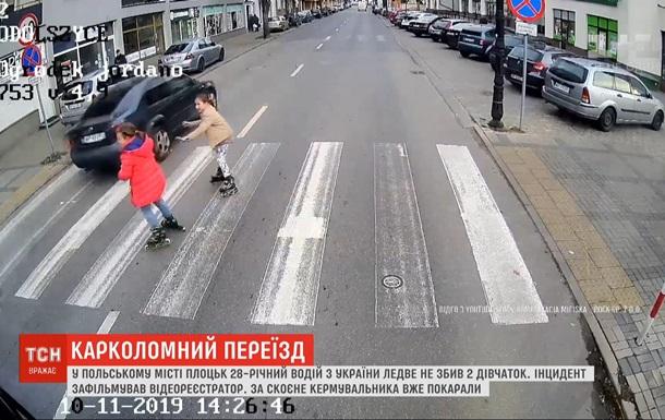 У Польщі покарали українця, який ледь не збив дітей на переході