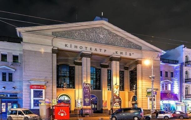 Кінотеатр Київ непридатний для використання - КМДА