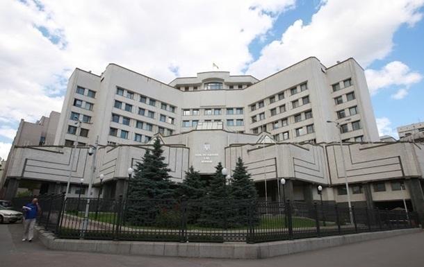 КС визнав неконституційним один із законопроектів Зеленського