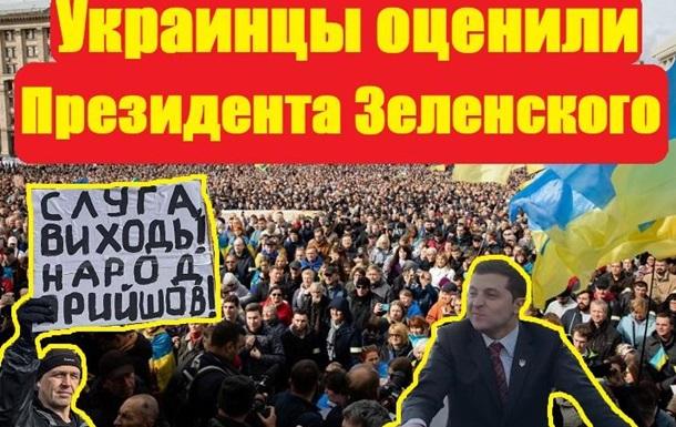 Полгода Зеленский Президент Оценка украинцев
