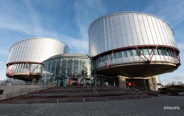 ЕСПЧ обязал Украину выплатить двоим гражданам более 20 тысяч евро