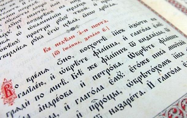 Паки и паки, снова и снова о языке Русской Церкви