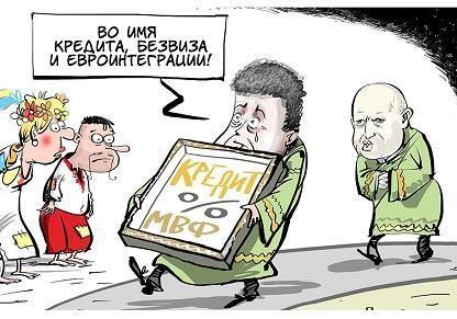 МВФ и Украина: остаточне прощавай или welcome?