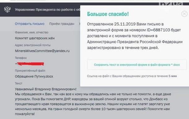 Бунт на коленях: жены шахтеров  ДНР  умоляют Путина