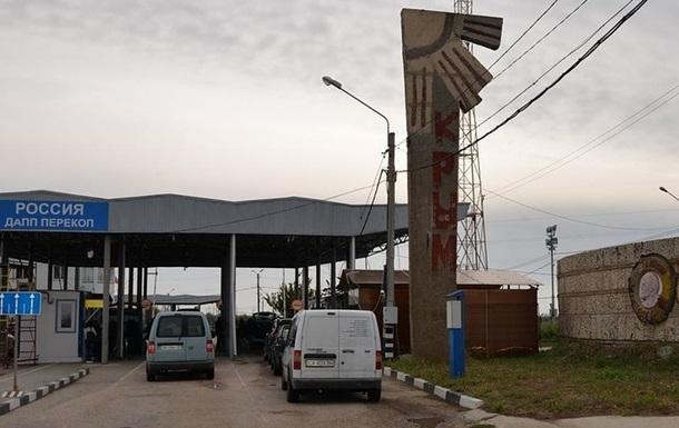 Прикордонники РФ закрили пункт пропуску Перекоп у Криму для авто