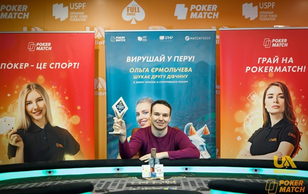 Тысячи спортсменов сыграли в покер в Киеве на серии PokerMatch UA Millions