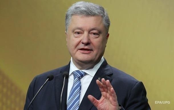 Украинцы поддерживают снятие неприкосновенности с Порошенко - опрос