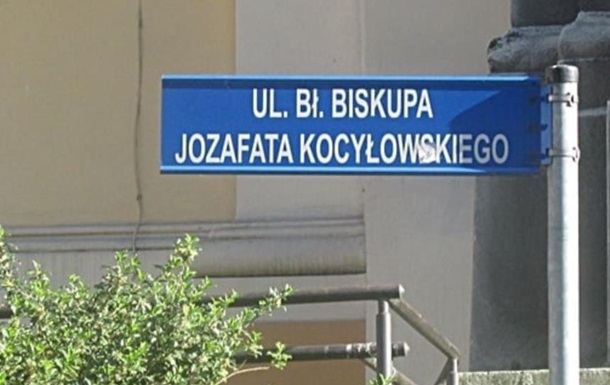 Посольство України обурилося через перейменування вулиці у Перемишлі