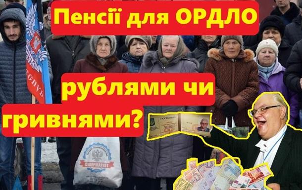 В рублях чи гривнях - як платити пенсії на Донбасі? Що думають українці