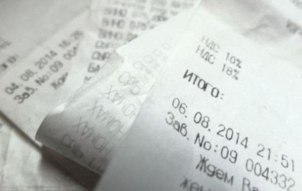 Українців позбавлять паперових чеків про оплату держпослуг