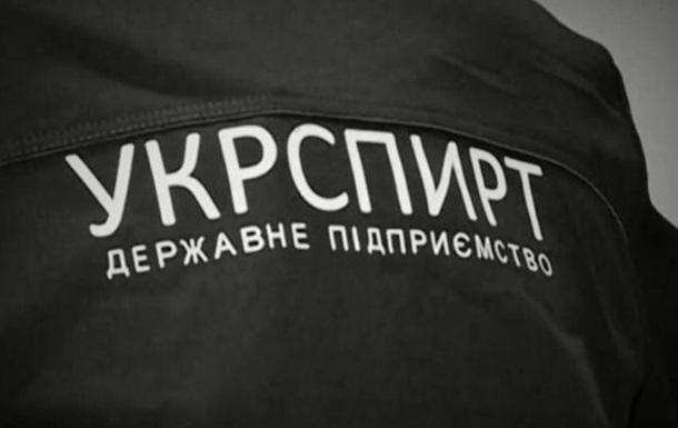 Уволены пять руководителей заводов Укрспирта