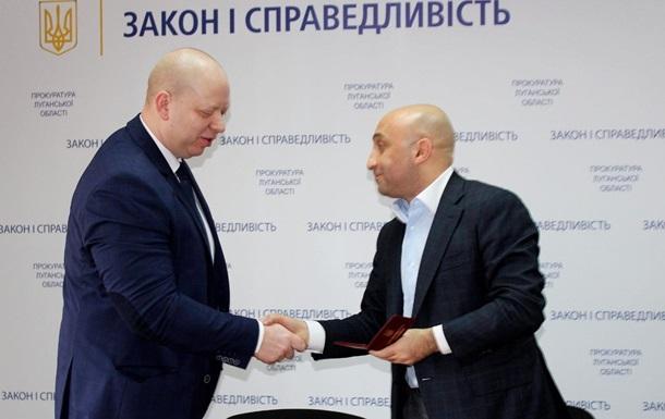 Назначен новый прокурор Луганской области