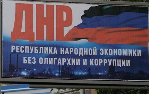 Политической бомонд ДНР