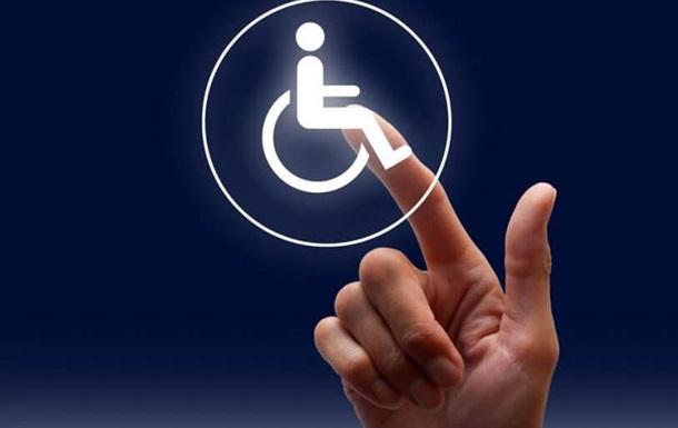 Как жить людям с инвалидностью в Украине?