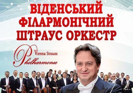 Штраус-Оркестр знову готовий зачарувати українських меломанів