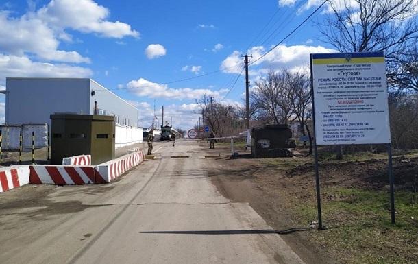 На Донбассе пункт пропуска Гнутово закроют на сутки