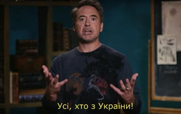 Роберт Дауни-младший обратился к украинцам